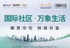 宜昌城市旅游客厅•国际社区